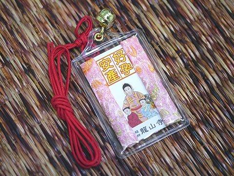 台湾台北龍山寺のお守り (その18安産) 安産のお守りです。