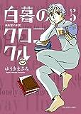 白暮のクロニクル (5) (ビッグコミックス)
