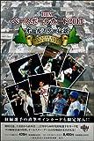 BBM 2013 ベースボールカード オールスター伝説 BOX