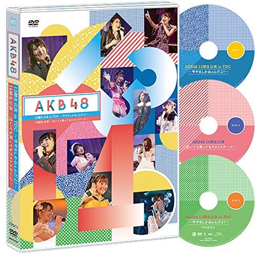 【DVD】 AKB48 13期生公演 in TDC ~今やるしかねぇんだよ!~×AKB48 14期生公演 ~ 泣いても笑ってもラストステージ ~