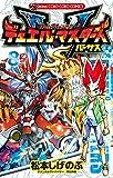 デュエル・マスターズ VS 8 (てんとう虫コロコロコミックス)