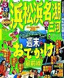 るるぶ浜松 浜名湖 三河'12 (国内シリーズ)