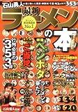 最新ラーメンの本 Vol.4 首都圏版 (CARTOP MOOK)