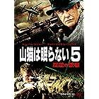 山猫は眠らない5 反逆の銃痕 [DVD]