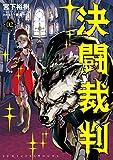 決闘裁判(2) (ヤングマガジンコミックス)