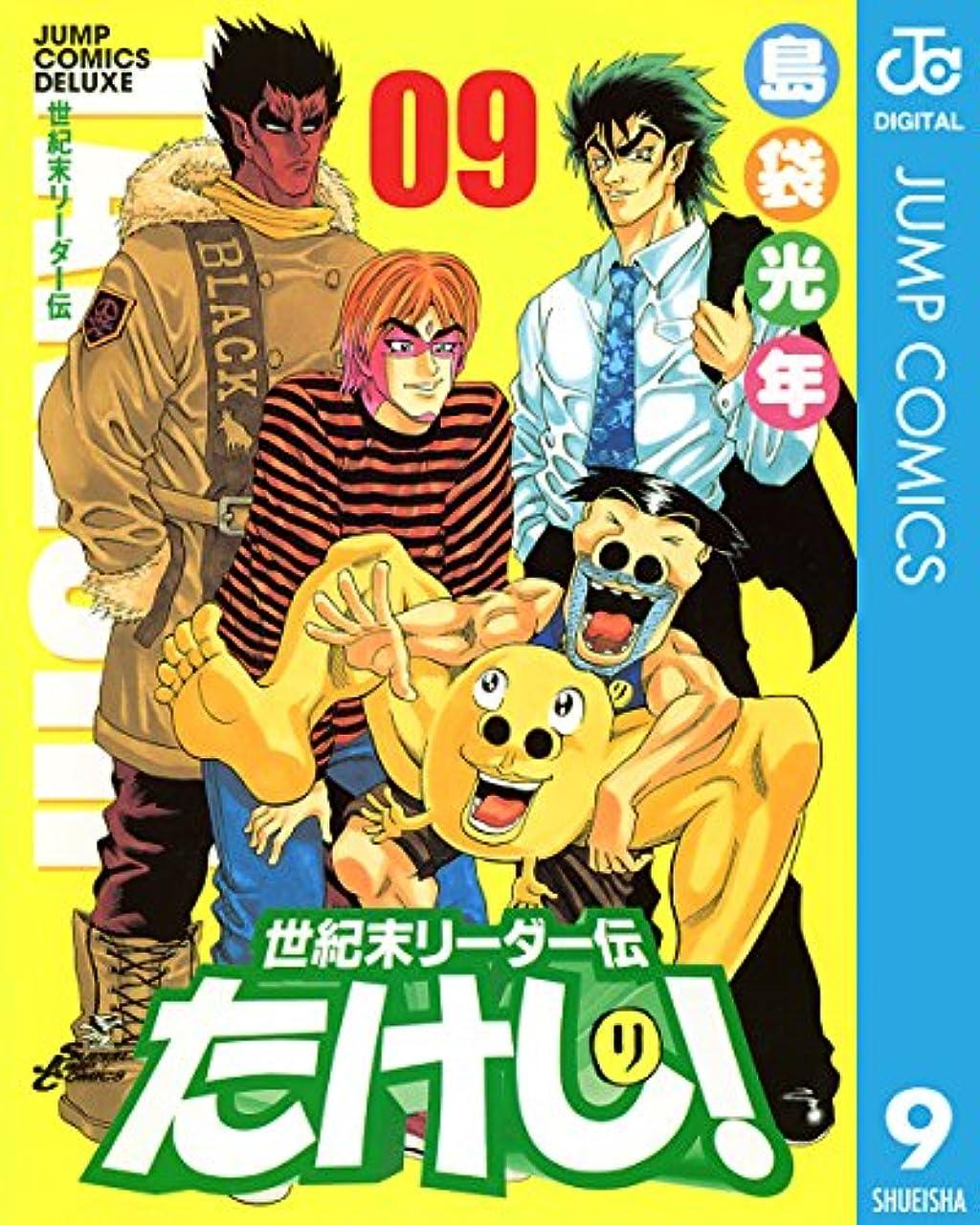 世紀末リーダー伝たけし! 9 (ジャンプコミックスDIGITAL)