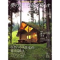 夢の丸太小屋に暮らす 2007年 11月号 [雑誌]