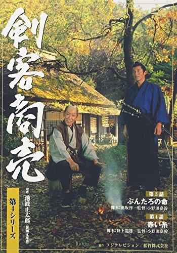 剣客商売 第4シリーズ(3話・4話) [DVD]