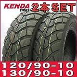 [2本SET] KENDA製 (K761) 120/90-10 ・130/90-10【純正採用】HONDA Zoomer ズーマー BW'S100 前後タイヤ フロント リア ブロックタイヤ