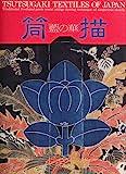 「藍の華」筒描