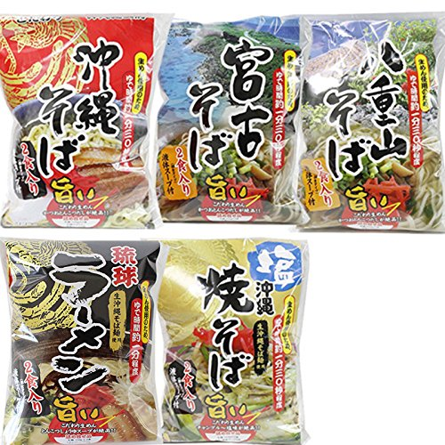 沖縄こだわりの生麺5種食べ比べセット シンコウ 沖縄そば 宮古そば 八重山そば 沖縄塩焼きそば 琉球ラーメン