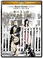 キートンの荒武者キートン(Our Hospitality) [DVD]劇場版(4:3)【超高画質名作映画シリーズ76】 デジタルリマスター版