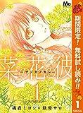 菜の花の彼―ナノカノカレ―【期間限定無料】 1 (マーガレットコミックスDIGITAL)