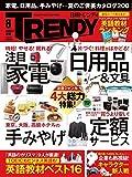 日経トレンディ 2018年 8 月号
