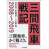 三間飛車戦記 2008~2019