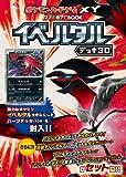 ポケモンカードゲームXY ファミ通ナビBOOK イベルタルデッキ30 (エンターブレインムック)