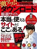 激アツ!!ダウンロード厳選サイト (三才ムック vol.466)