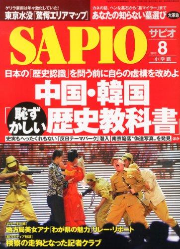 SAPIO (サピオ) 2013年 08月号 [雑誌]の詳細を見る