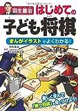 羽生善治 はじめての子ども将棋 まんがイラストでよくわかる!