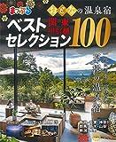 まっぷる おとなの温泉宿ベストセレクション100 関東・甲信越