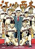 江川と西本(12) (ビッグコミックス)