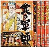 食の軍師 コミック 1-4巻セット (ニチブンコミックス)