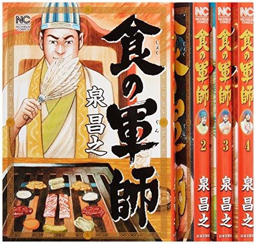 食の軍師 コミック 1-4巻セット (ニチブンコミックス)の詳細を見る