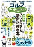 ゴルフ for Beginners 最新版 (100%ムックシリーズ)(書籍/雑誌)