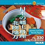 MIXA IMAGE LIBRARY Vol.330 日本の郷土料理 北陸地方