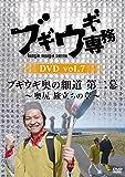 ブギウギ専務 DVD vol.7「ブギウギ奥の細道 第二幕 ~奥尻 旅立ちの章~」[DVD]
