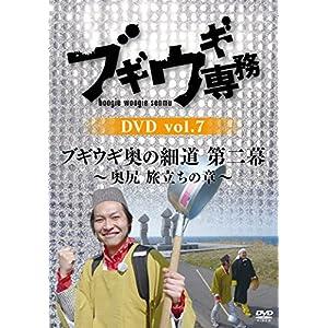 ブギウギ専務DVD vol.7「ブギウギ奥の細道 第二幕 ~奥尻 旅立ちの章~」