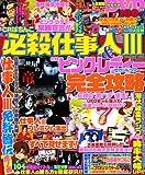 CRぱちんこ必殺仕事人3& CRピンク・レディー~セカンドツアー~完全攻略 (コアムックシリーズ 321)