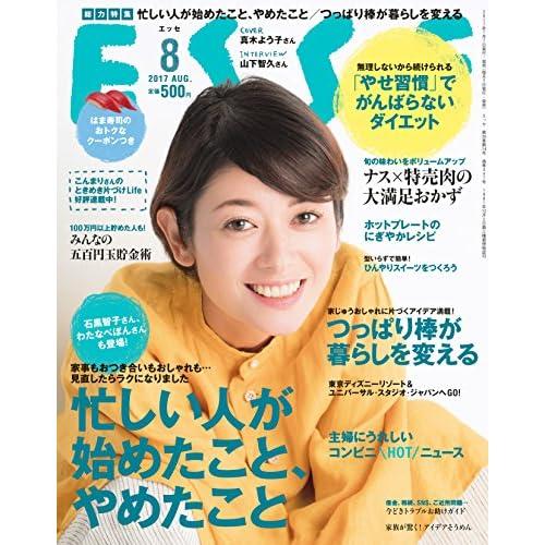 ESSE(エッセ) 2017年 08月号