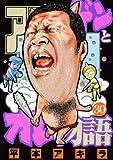 アゴなしゲンとオレ物語(30) (ヤンマガKCスペシャル)