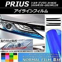 AP アイラインフィルム ノーマルタイプ トヨタ プリウス ZVW30 2009年05月~2015年12月 ライトオレンジ AP-YLNM030-LOR 入数:1セット(2枚)