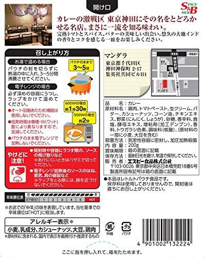 S&B 噂の名店 バターチキンカレー お店の中辛 200g×5個 エスビー食品