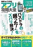 アプリ攻略大全 VOL.3【パズドラの困ったをズバリ解決! 】