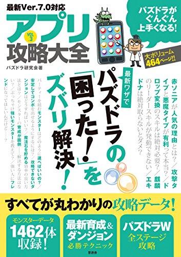 アプリ攻略大全 VOL.3【パズドラの困ったをズバリ解決! ...