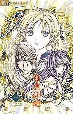 ふしぎ遊戯 白虎仙記 1 (フラワーコミックスアルファ)