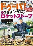 ドゥーパ! 2017年12月号 [雑誌]