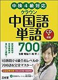 中検4級対応 クラウン中国語単語700 CD付き 画像