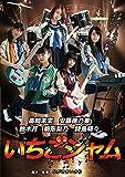 映画「いちごジャム」 DVD