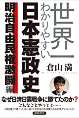 世界一わかりやすい日本憲政史 明治自由民権激闘編 単行本
