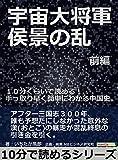 宇宙大将軍 侯景の乱 前編。10分くらいで読める!手っ取り早く簡単にわかる中国史。10分で読めるシリーズ
