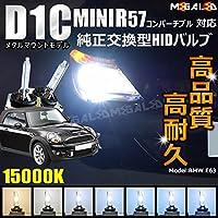 MINI R57 コンバーチブル MF16 MF16S(前期) SU16 SV16 SR16(後期) 対応★純正 Lowビーム HID ヘッドライト 交換用バルブ★15000k【メガLED】