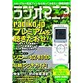 ラジオマニア2014 (三才ムックvol.723)
