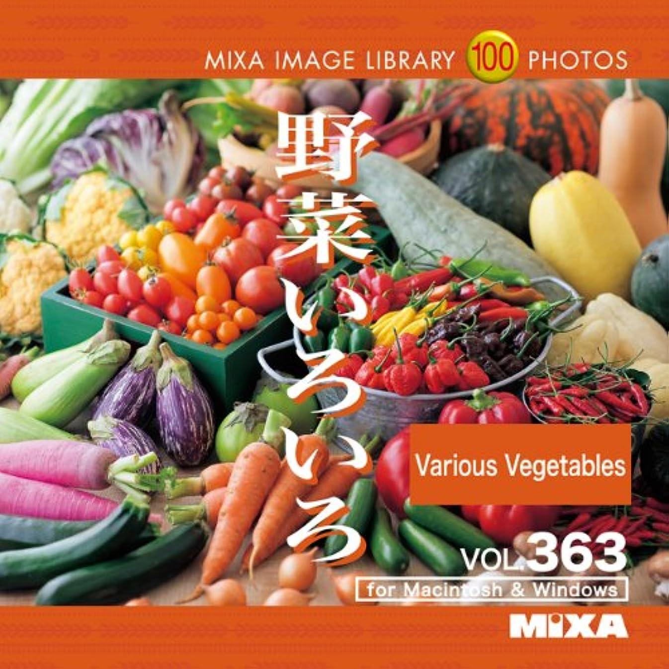我慢するまでより良いMIXA Image Library Vol.363 野菜いろいろ