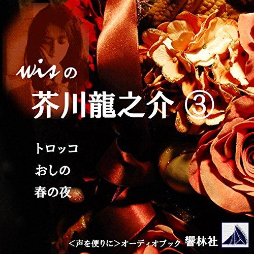 wisの芥川龍之介03「トロッコ/おしの/春の夜」 | 芥川 龍之介