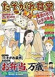 たそがれ食堂 vol.3 (バーズコミックス プラス)