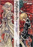オペラ・エリーゾ 暗き楽園の設計者 「オペラ」シリーズ (角川ビーンズ文庫)